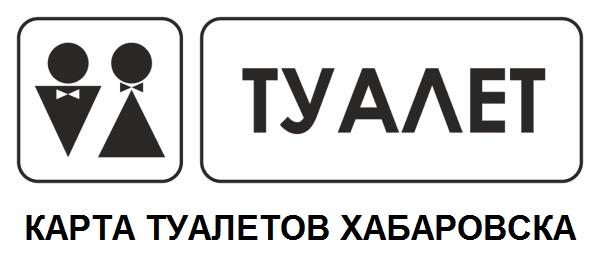 Карта туалетов Хабаровска