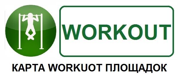 Карта workout площадок Хабаровск
