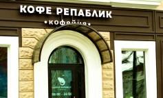Кафе Репаблик: лондонская кофейня в центре Хабаровска