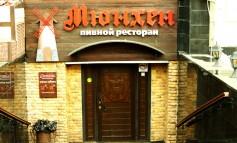 Ресторан «Мюнхен»: пиво, утка, колбаса