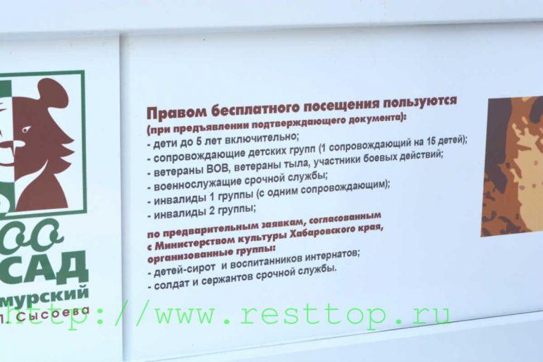 зоосад имени сысоева хабаровск бесплатно resttop.ru