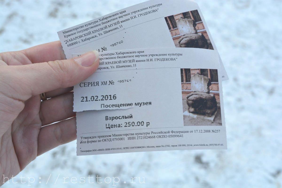 Гродековский музей Хабаровск цена билета