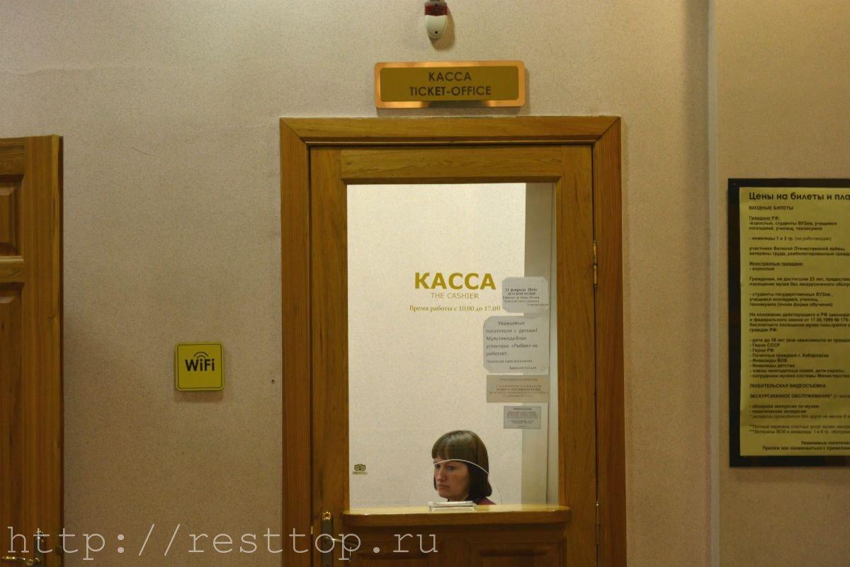 Касса музей Гродекова Хабаровск