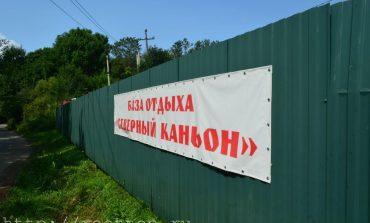 База отдыха на Воронеж-1 (Хабаровск): Северный каньон