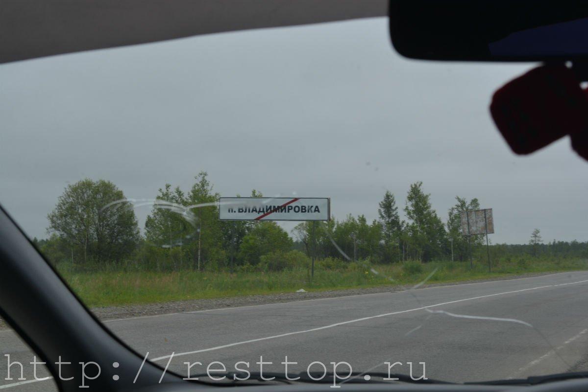знак Виноградовка Золотой Хабаровского края