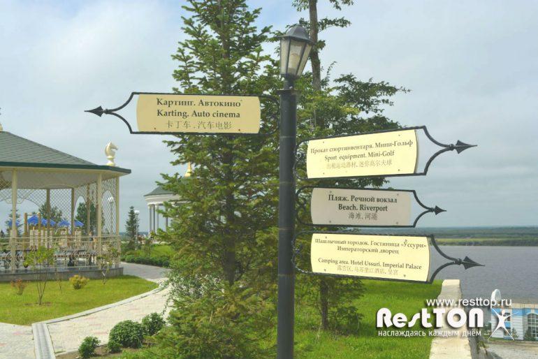 указатели на трех языках ривьера парк заимка хабаровск