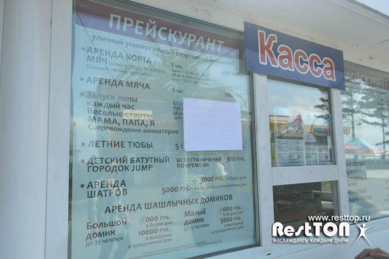 список проката ривьера парк заимка хабаровск