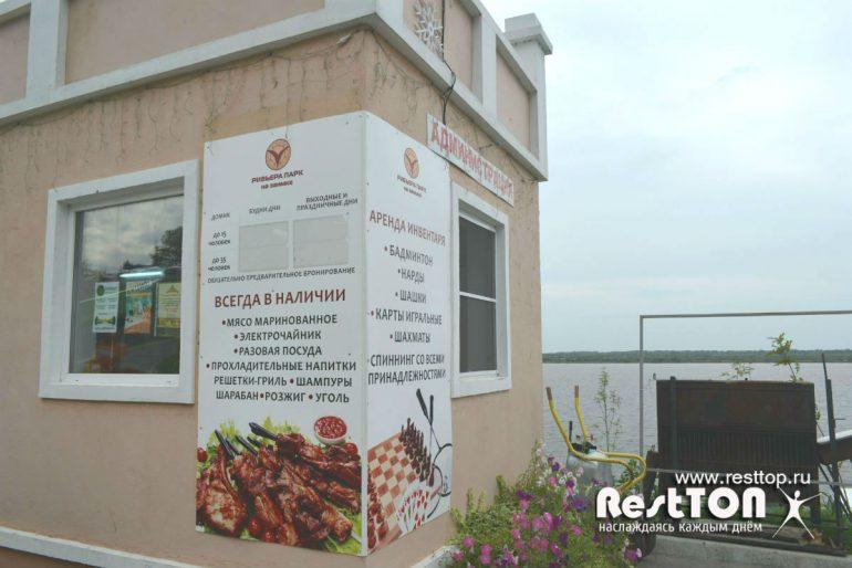 домики администрация ривьера парк хабаровск