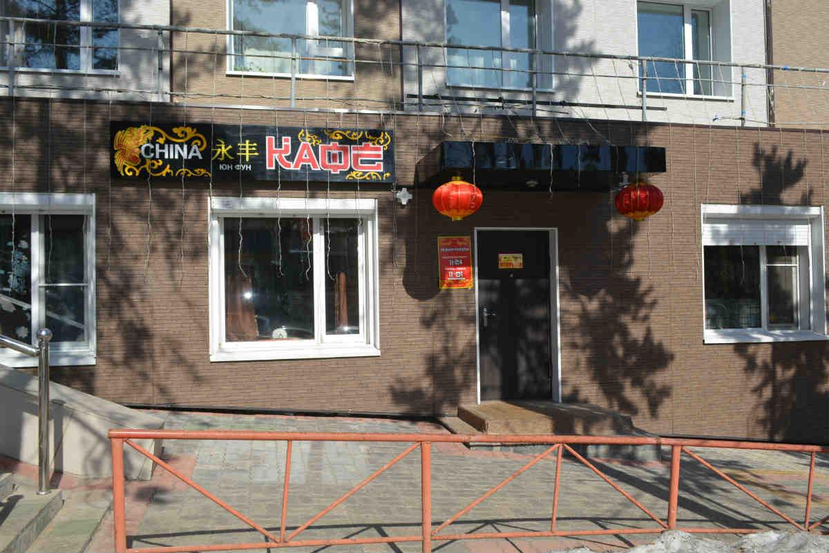 кафе китайской кухни Хабаровск china