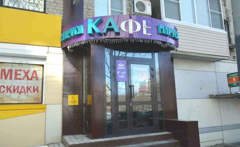 Кафе Маруся в Хабаровске: мои впечатления
