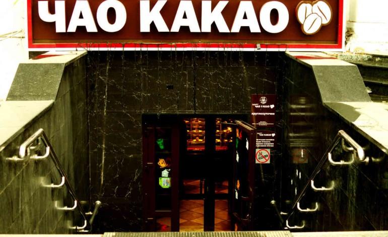 Чао Какао: один из вечеров в кафе