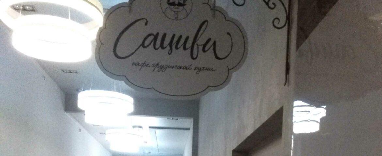 Кафе Сациви: мой будний день в Хабаровске