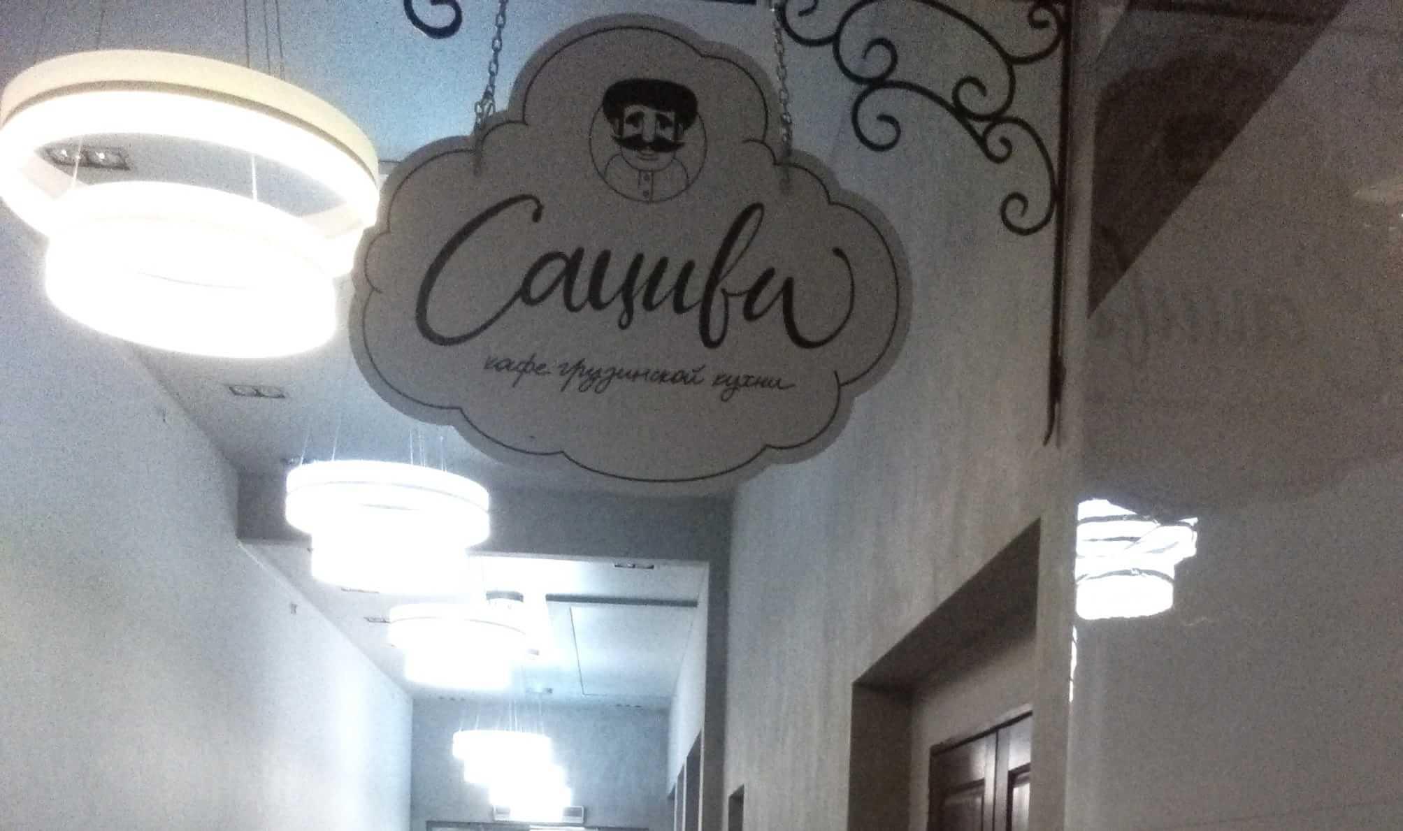 кафе ресторан сациви Хабаровск