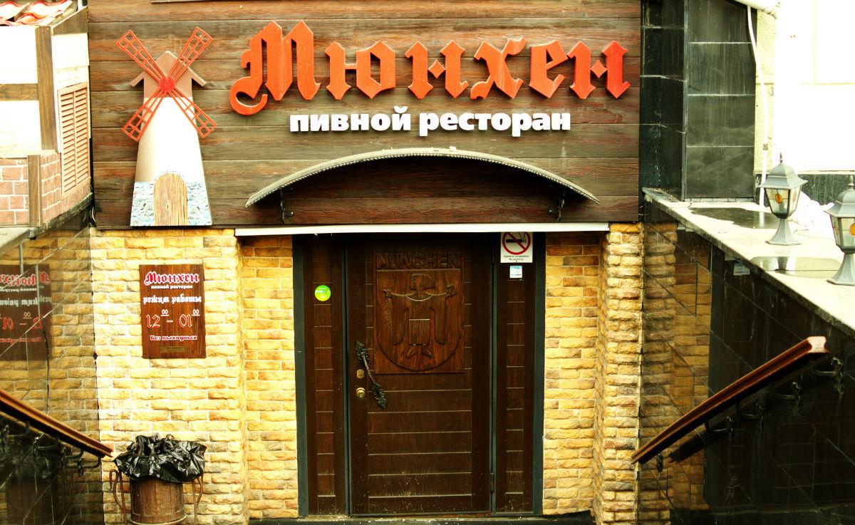 ресторан мюнхен хабаровск resttop.ru