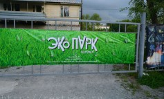 Экопарк г. Хабаровск (Воронеж): услуги, стоимость, адрес