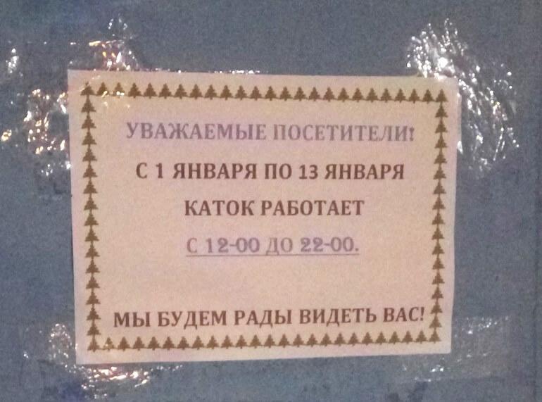 каток динамо хабаровск расписание 2018